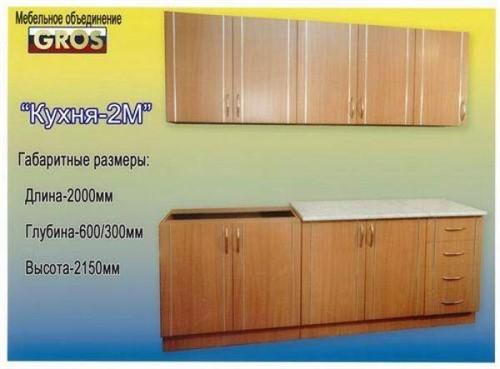Кухня ЛДСП 2М